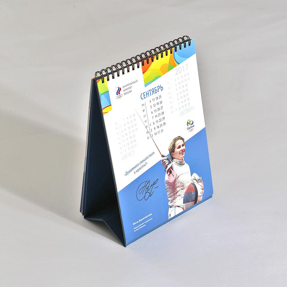 Календари «домик»